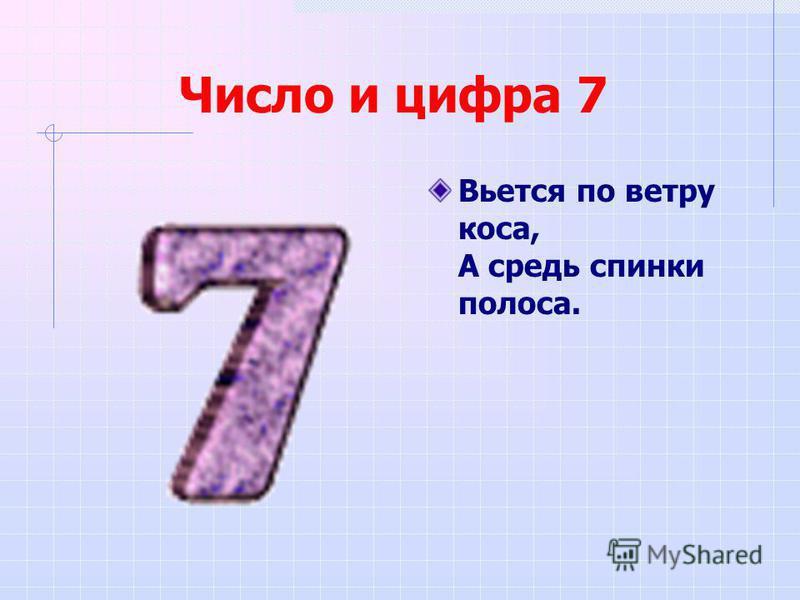 Число и цифра 7 Вьется по ветру коса, А средь спинки полоса.