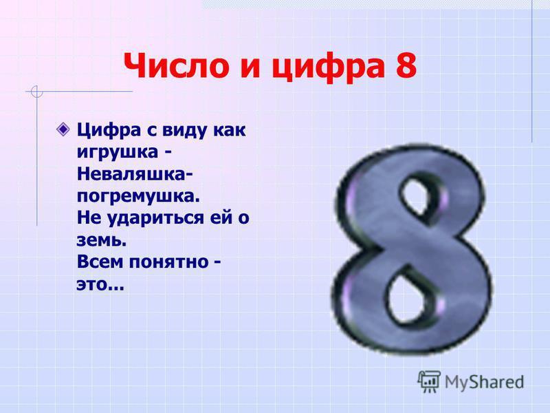 Число и цифра 8 Цифра с виду как игрушка - Неваляшка- погремушка. Не удариться ей о земь. Всем понятно - это...