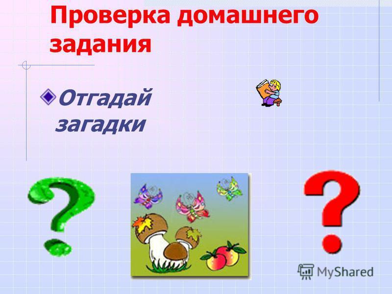 Проверка домашнего задания Отгадай загадки