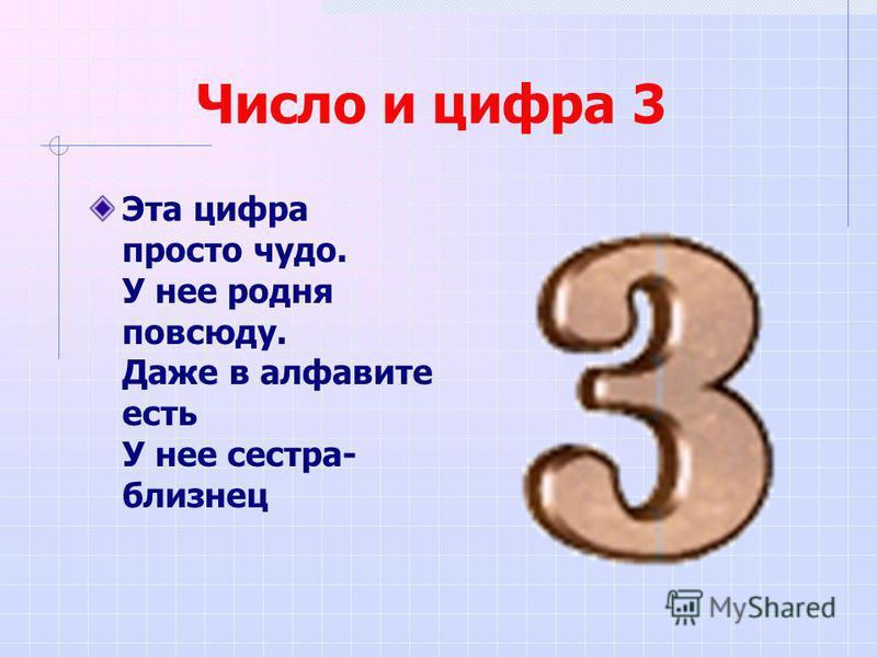 Число и цифра 3 Эта цифра просто чудо. У нее родня повсюду. Даже в алфавите есть У нее сестра- близнец