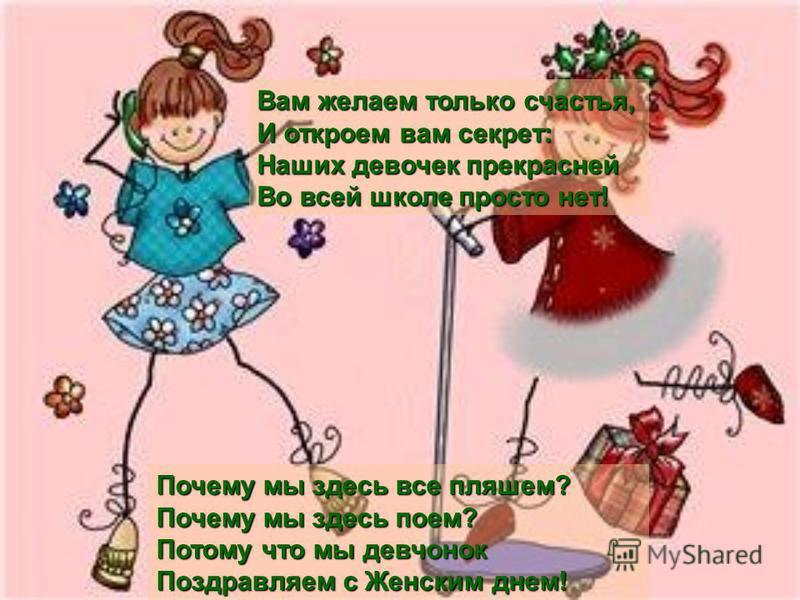 Вы танцуете поете! Книжки любите читать Не забудьте на уроке Мне хоть что-то подсказать