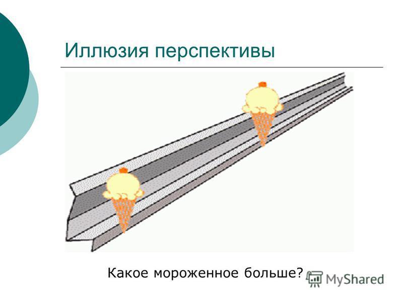 Иллюзия перспективы Какое мороженное больше?