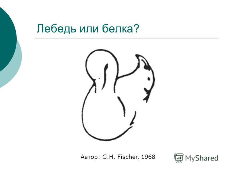 Лебедь или белка? Автор: G.H. Fischer, 1968
