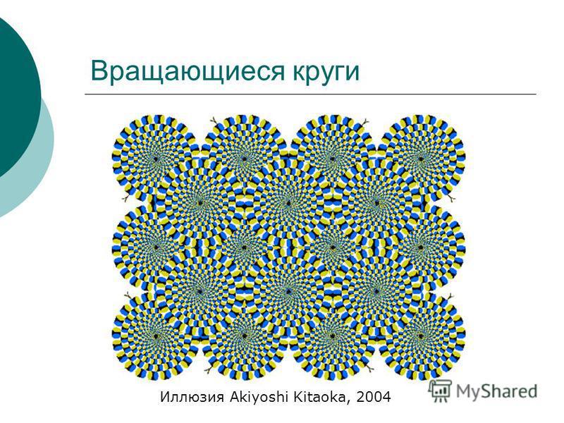 Вращающиеся круги Иллюзия Akiyoshi Kitaoka, 2004