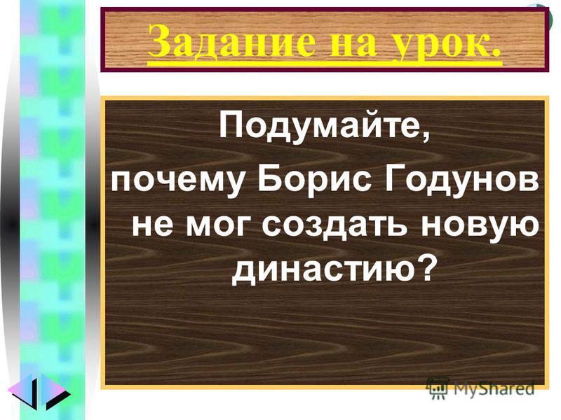 Меню Задание на урок. Подумайте, почему Борис Годунов не мог создать новую династию?