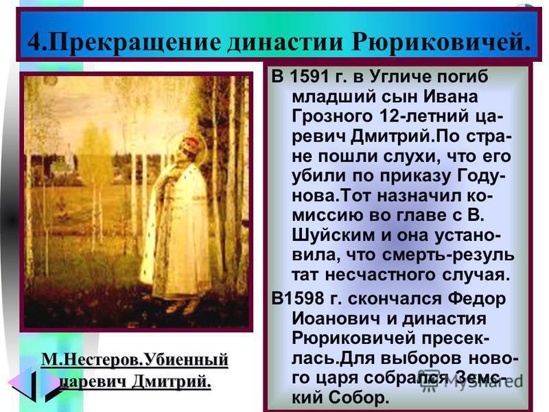 Меню В 1591 г. в Угличе погиб младший сын Ивана Грозного 12-летний царевич Дмитрий.По стране пошли слухи, что его убили по приказу Году- нова.Тот назначил ко- миссию во главе с В. Шуйским и она установила, что смерть-результат несчастного случая. В15