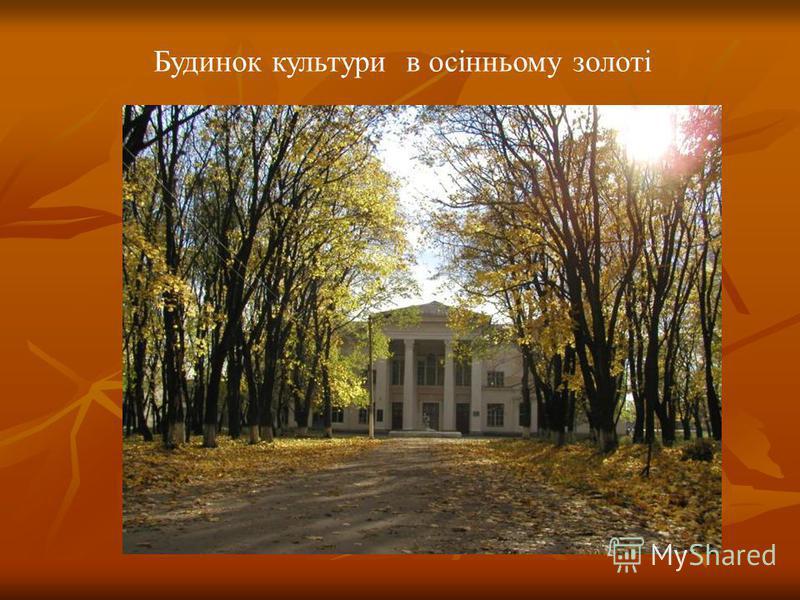 Будинок культури в осінньому золоті