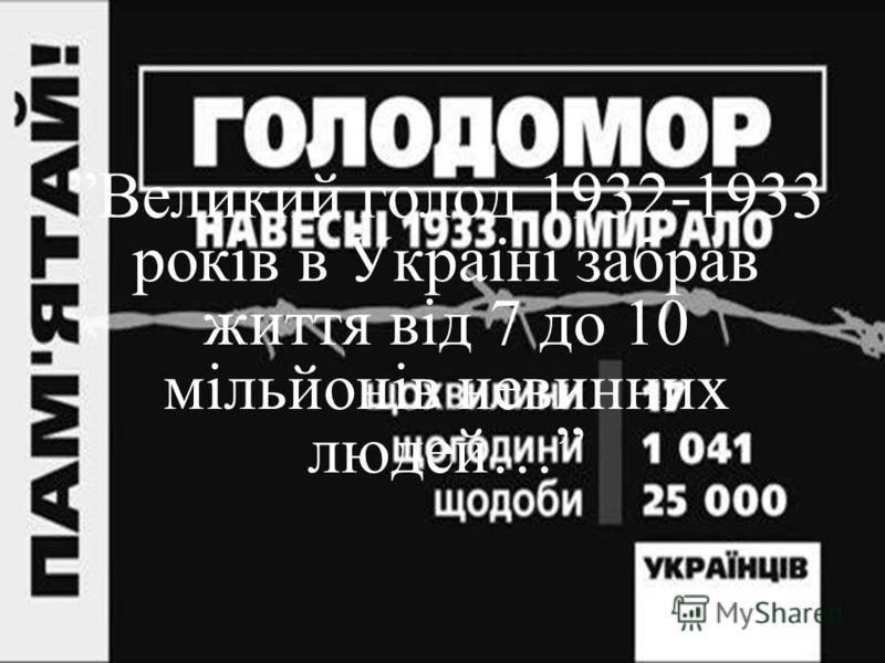 Великий голод 1932-1933 років в Україні забрав життя від 7 до 10 мільйонів невинних людей…