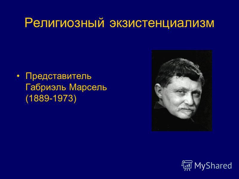 Религиозный экзистенциализм Представитель Габриэль Марсель (1889-1973)