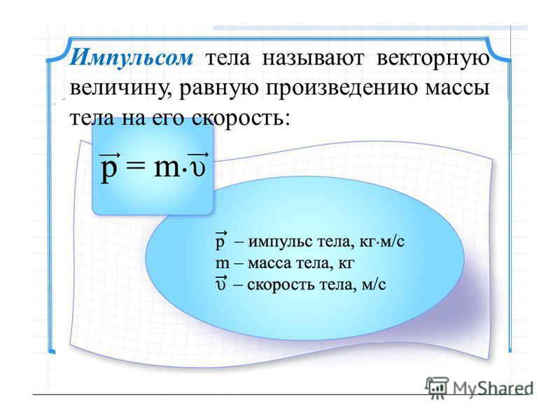 Импульсом тела называют векторную величину, равную произведению массы тела на его скорость: