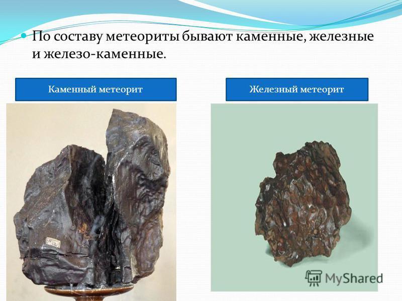 По составу метеориты бывают каменные, железные и железо-каменные. Каменный метеорит Железный метеорит