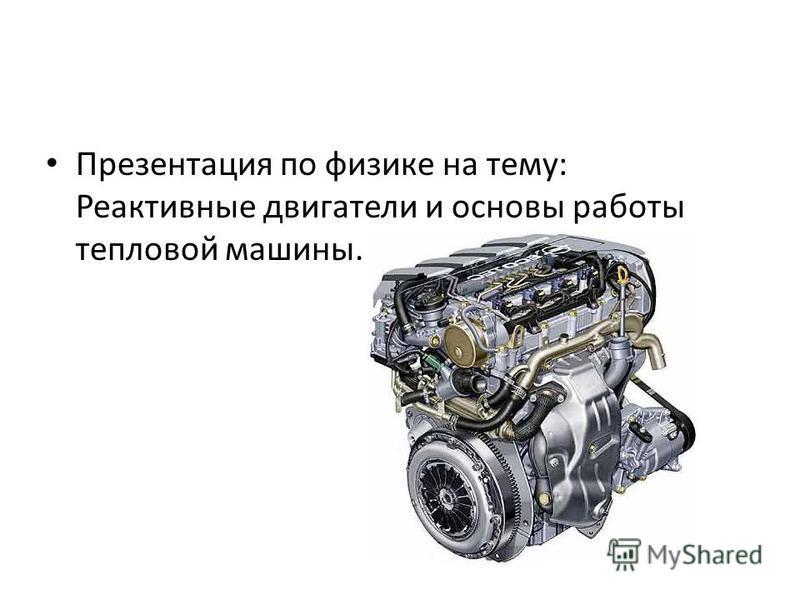 Презентация по физике на тему: Реактивные двигатели и основы работы тепловой машины.