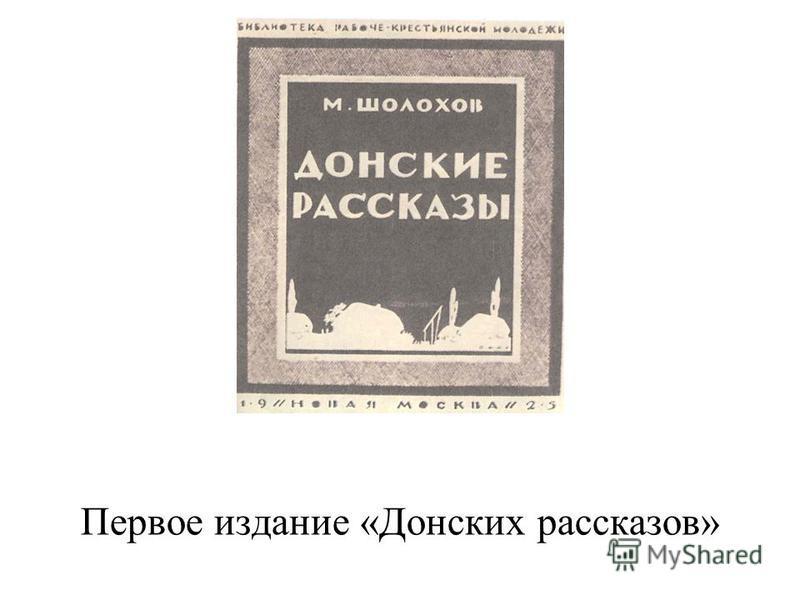 Первое издание «Донских рассказов»