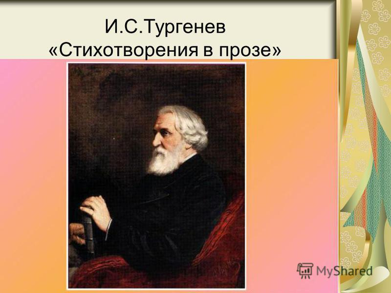И.С.Тургенев «Стихотворения в прозе»