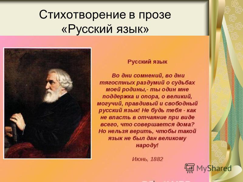Стихотворение в прозе «Русский язык»