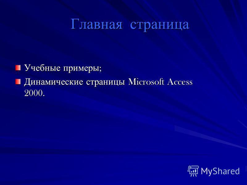 Главная страница Учебные примеры ; Динамические страницы Microsoft Access 2000.
