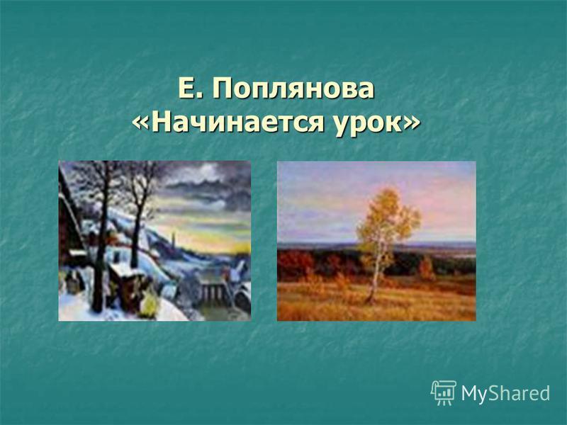 Е. Поплянова «Начинается урок»