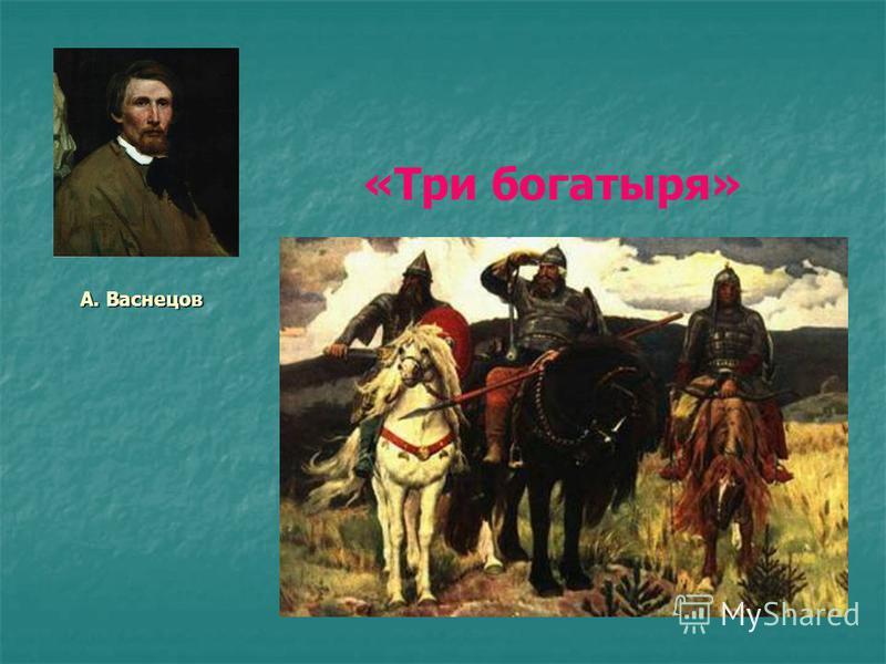 «Три богатыря» А. Васнецов