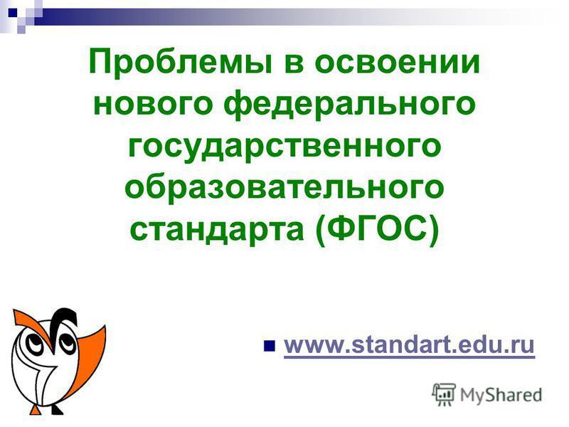 Проблемы в освоении нового федерального государственного образовательного стандарта (ФГОС) www.standart.edu.ru