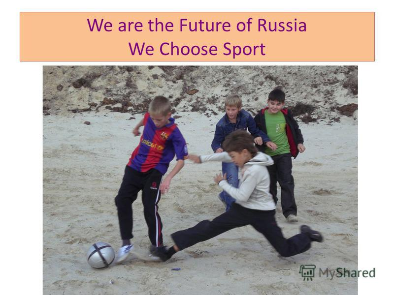 We are the Future of Russia We Choose Sport