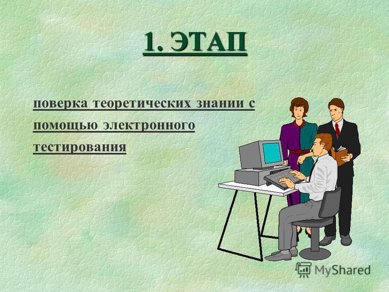 1. ЭТАП поверка теоретических знании с помощью электронного тестирования