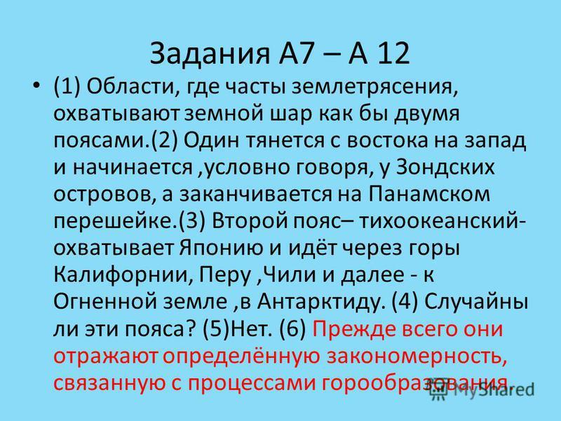 Задания А7 – А 12 (1) Области, где часты землетрясения, охватывают земной шар как бы двумя поясами.(2) Один тянется с востатка на ззапад и начинается,условно говоря, у Зандских островов, а заканчивайется на Ппанамском перешейке.(3) Второй пояс– ттихо