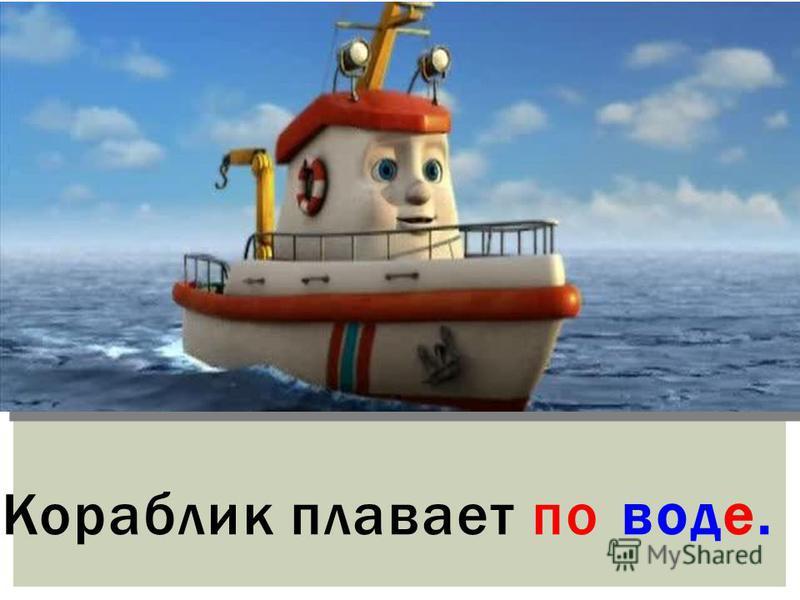 Кораблик плавает по воде.