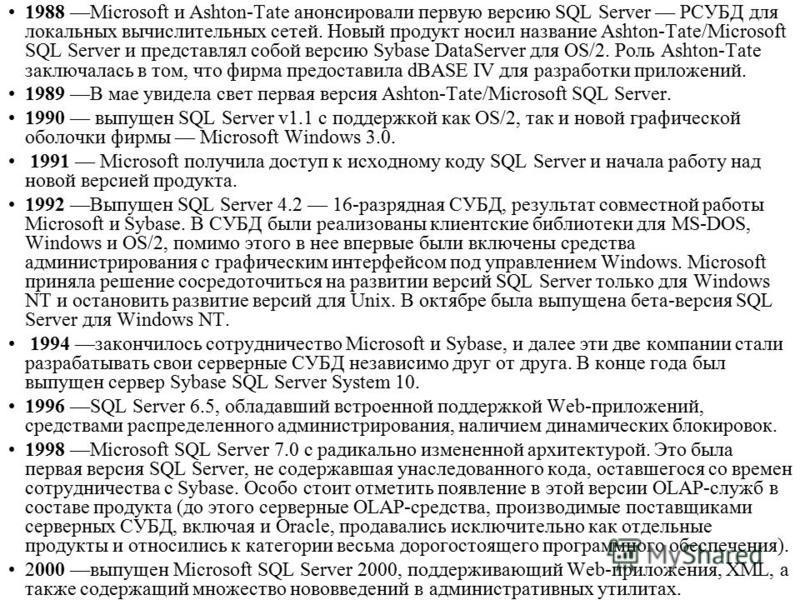 1988 Microsoft и Ashton-Tate анонсировали первую версию SQL Server РСУБД для локальных вычислительных сетей. Новый продукт носил название Ashton-Tate/Microsoft SQL Server и представлял собой версию Sybase DataServer для OS/2. Роль Ashton-Tate заключа