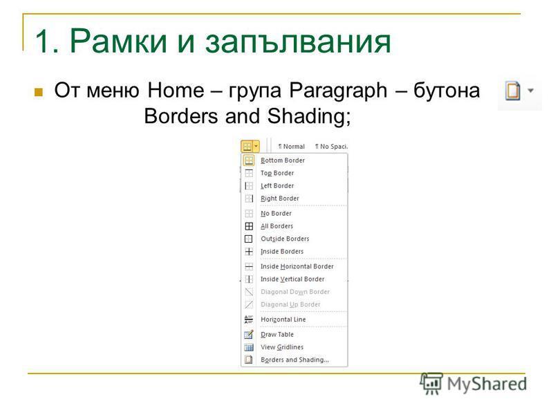 1. Рамки и запълвания От меню Home – група Paragraph – бутона Borders and Shading;