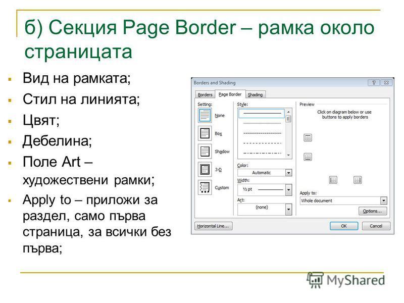 б) Секция Page Border – рамка около страницата Вид на рамката; Стил на линията; Цвят; Дебелина; Поле Art – художествени рамки ; Apply to – приложи за раздел, само първа страница, за всички без първа;