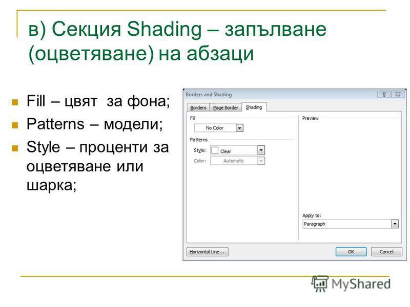 в) Секция Shading – запълване (оцветяване) на абзаци Fill – цвят за фона; Patterns – модели; Style – проценти за оцветяване или шарка;