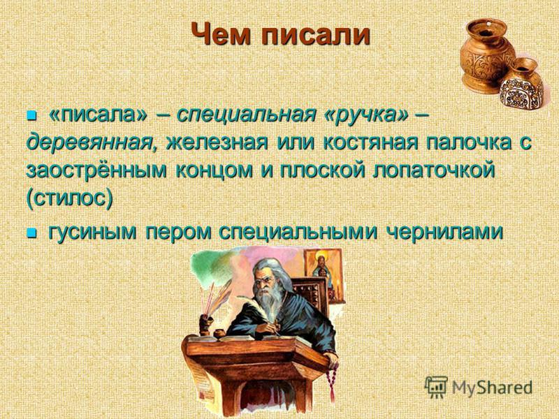 Образец старинной книги Берестянаяграмота