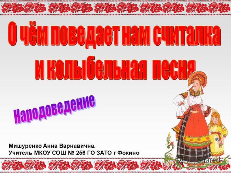 Мишуренко Анна Варнавична. Учитель МКОУ СОШ 256 ГО ЗАТО г Фокино