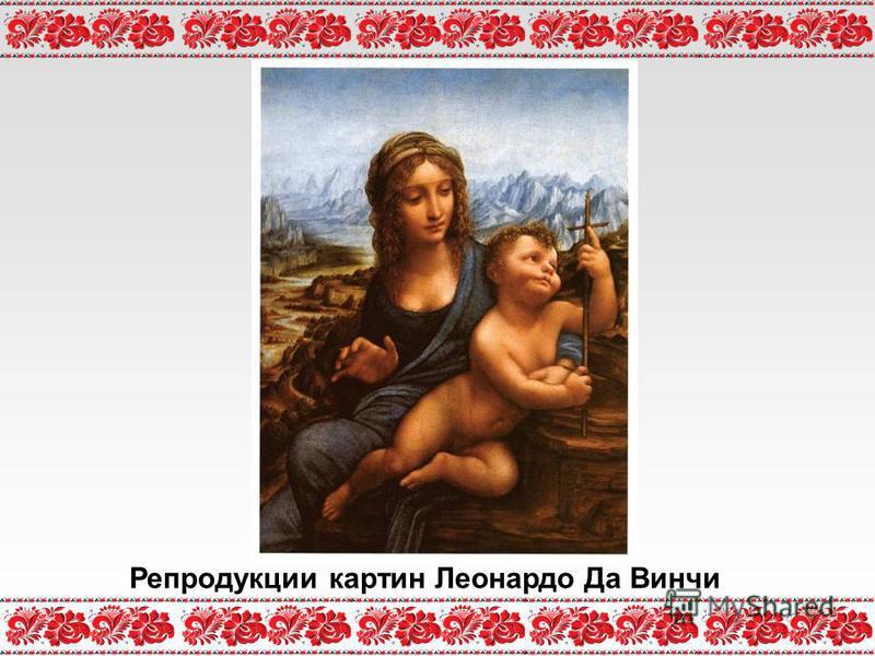 Репродукции картин Леонардо Да Винчи