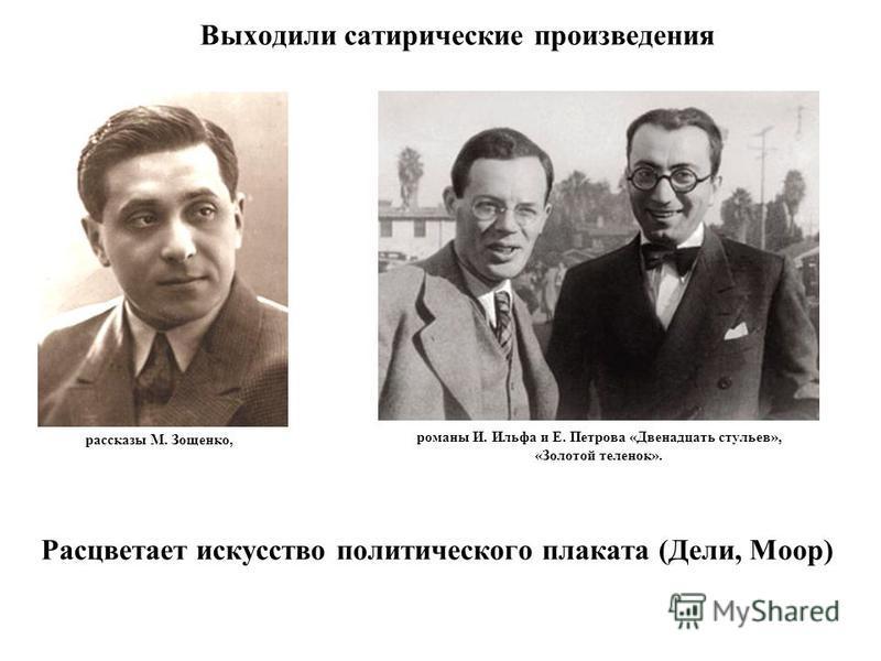 В годы НЭПа было создано много талантливых произведений писателями нового поколения; К. Тренев «Любовь Яровая» А. Фадеев, «Разгром» Д. Фурманов «Чапаев»