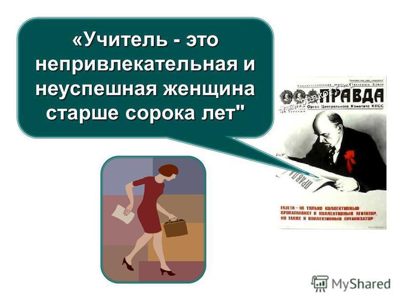«Учитель - это непривлекательная и неуспешная женщина старше сорока лет