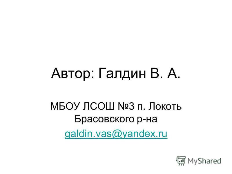 Автор: Галдин В. А. МБОУ ЛСОШ 3 п. Локоть Брасовского р-на galdin.vas@yandex.ru 1