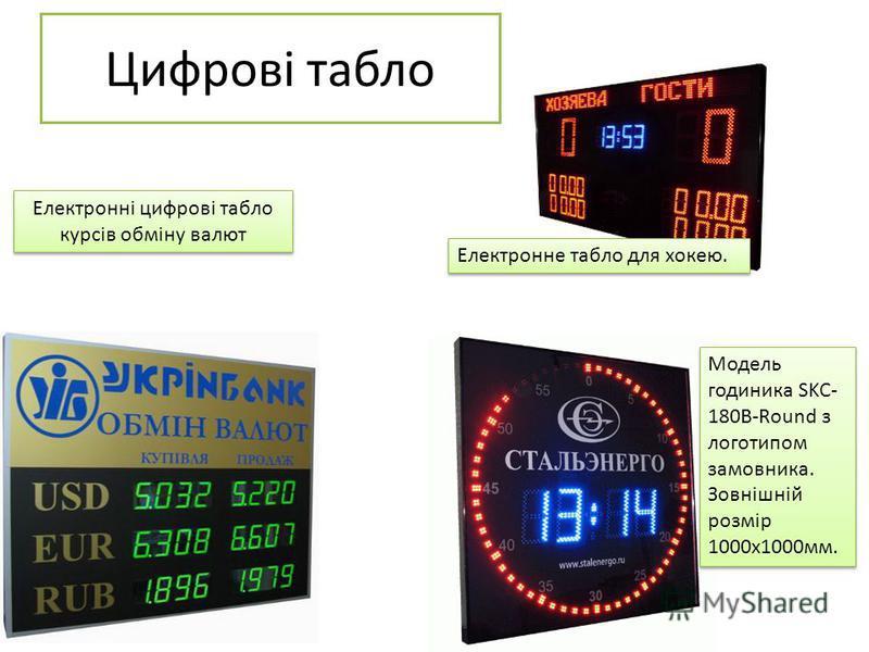 Цифрові табло Електронні цифрові табло курсів обміну валют Електронне табло для хокею. Модель годиника SKC- 180B-Round з логотипом замовника. Зовнішній розмір 1000х1000мм.