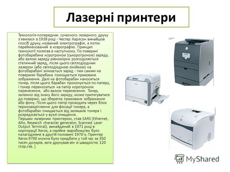 Лазерні принтери Технологія-попередник сучасного лазерного друку з'явилася в 1938 році - Честер Карлсон винайшов спосіб друку, названий електрографія, а потім перейменований в ксерографію. Принцип технології полягав в наступному. По поверхні фотобара