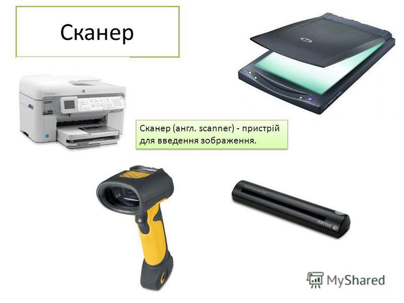 Сканер Сканер (англ. scanner) - пристрій для введення зображення.