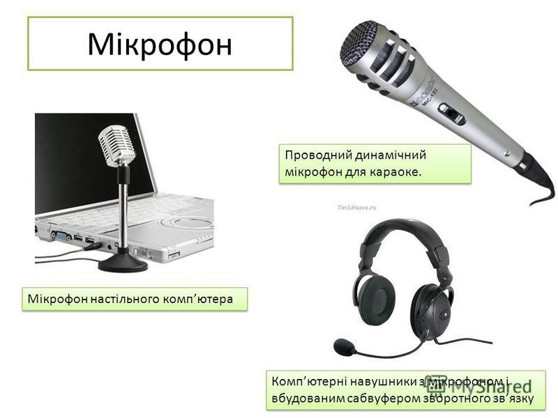 Мікрофон Мікрофон настільного компютера Компютерні навушники з мікрофоном і вбудованим сабвуфером зворотного звязку Проводний динамічний мікрофон для караоке.