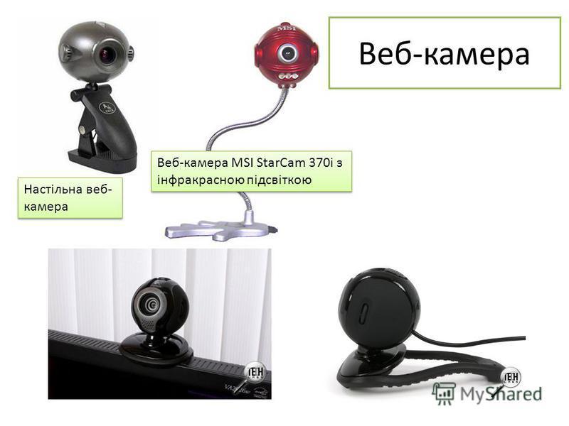 Веб-камера Настільна веб- камера Веб-камера MSI StarCam 370i з інфракрасною підсвіткою