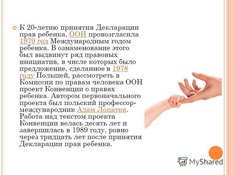 К 20-летию принятия Декларации прав ребенка, ООН провозгласила 1979 год Международным годом ребенка. В ознаменование этого был выдвинут ряд правовых инициатив, в числе которых было предложение, сделанное в 1978 году Польшей, рассмотреть в Комиссии по