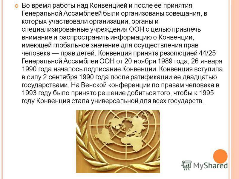 Во время работы над Конвенцией и после ее принятия Генеральной Ассамблеей были организованы совещания, в которых участвовали организации, органы и специализированные учреждения ООН с целью привлечь внимание и распространить информацию о Конвенции, им