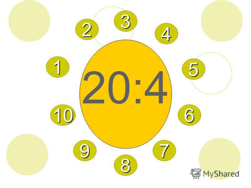 Выход Поздравляю, вы запомнили таблицу умножения на 3!