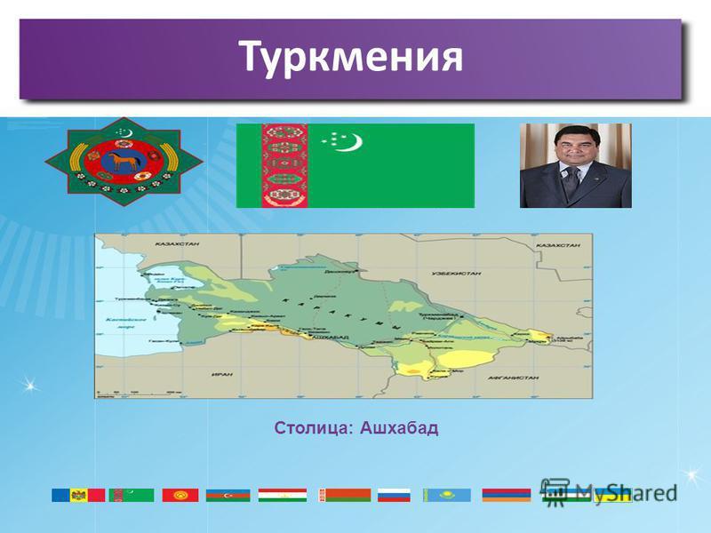 Туркмения Столица: Ашхабад