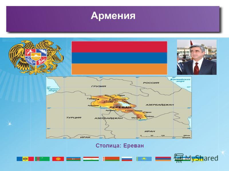 Аармения Столица: Ереван