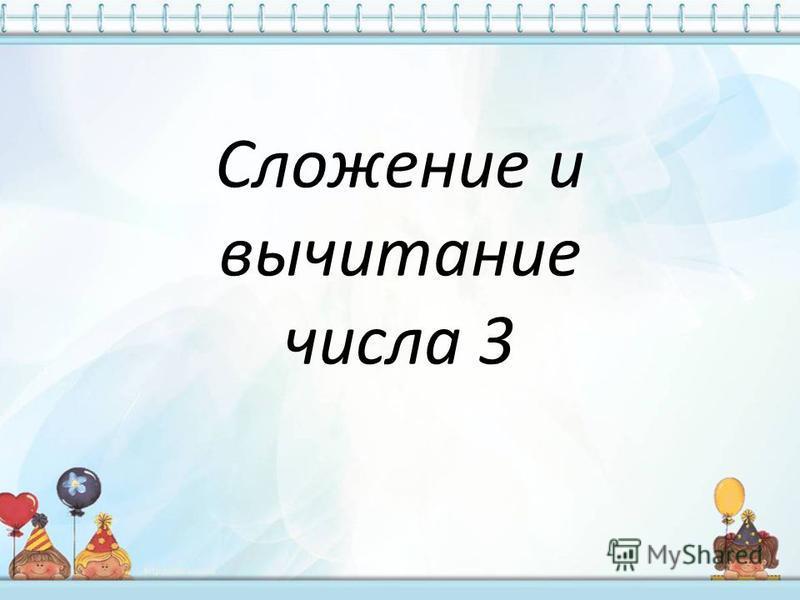 Сложение и вычитание числа 3