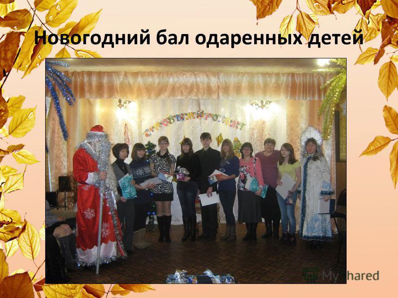 Новогодний бал одаренных детей