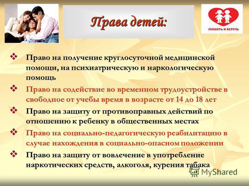 Право на получение круглосуточной медицинской помощи, на психиатрическую и наркологическую помощь Право на получение круглосуточной медицинской помощи, на психиатрическую и наркологическую помощь Право на содействие во временном трудоустройстве в сво